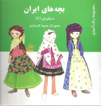 رنگ آمیزی بچه های ایران دختران(2)