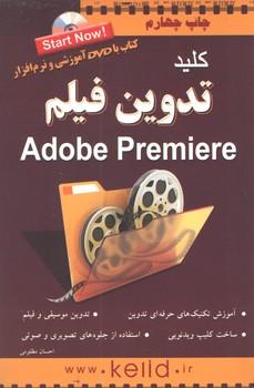 کلید تدوین فیلم adobe premiere