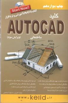 کلید AUTOCAD ساختمانی