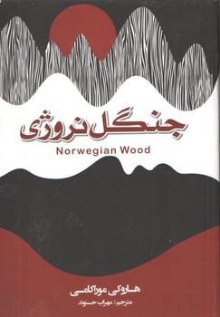 جنگل نروژی