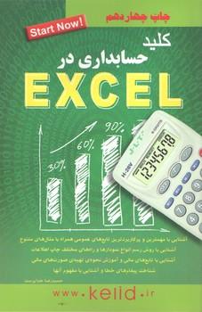 کلید حسابداری در EXCEL