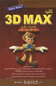 کلید 3d max متحرک سازی
