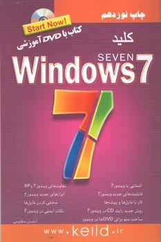 کلید windows7