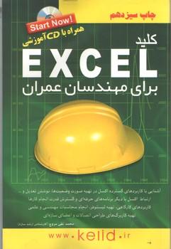 کلید excel برای مهندسان