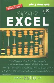 کلید excel 2013