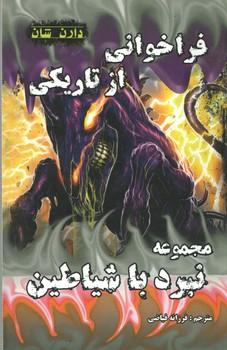 مجموعه نبرد با شیاطین9/فراخوانی از تاریکی