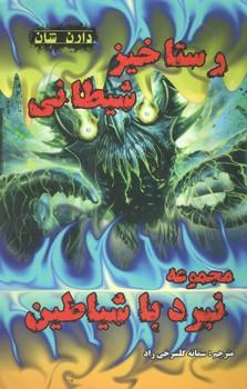 مجموعه نبرد با شیاطین6/رستاخیز شیطانی