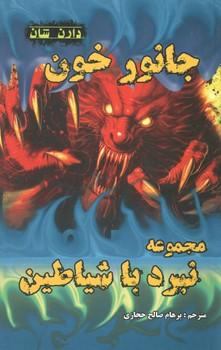 مجموعه نبرد با شیاطین5/جانور خون