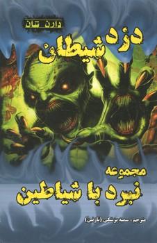 مجموعه نبرد با شیاطین2/دزد شیطان