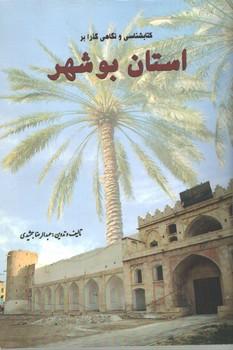 نگاهی گذرا بر استان بوشهر