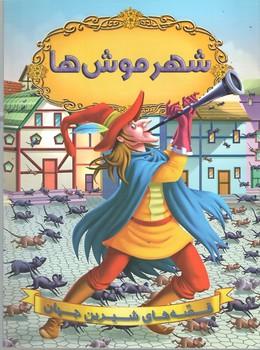 قصه های شیرین جهان/شهر موش ها