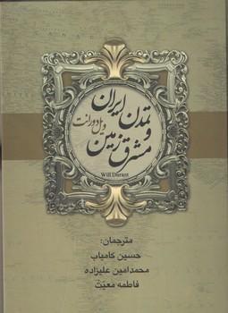 تمدن ایران و مشرق زمین