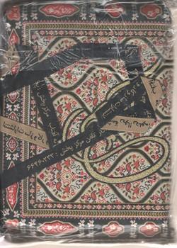 قرآن کیفی زیپدار