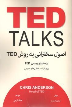 اصول سخنرانی به روش TED