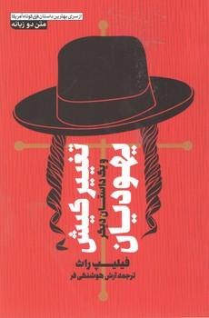 تغییر کیش یهودیان