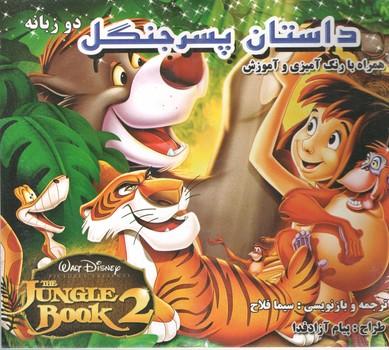 داستان پسر جنگل دو زبانه همراه با رنگ آمیزی
