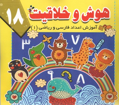 هوش و خلاقیت 18 آموزش اعداد فارسی و ریاضی