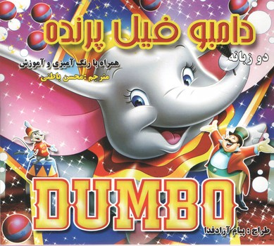 دامبو فیل پرنده