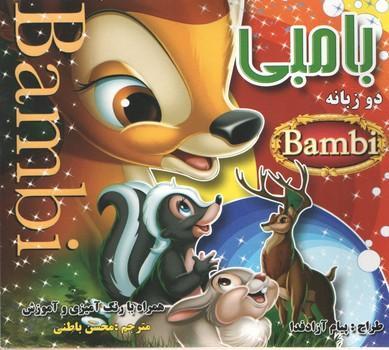 بامبی