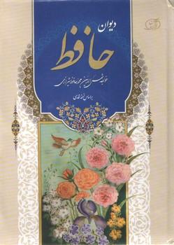 دیوان حافظ جیبی قابدار