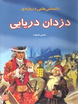 دانستنی هایی درباره دزدان دریایی