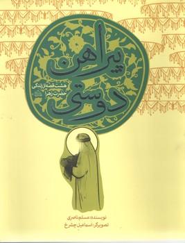 پیراهن دوستی هشت قصه از زندگی حضرت زهرا