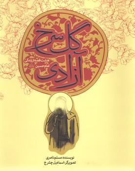گل سرخ آزادی هشت قصه از زندگی امام حسین