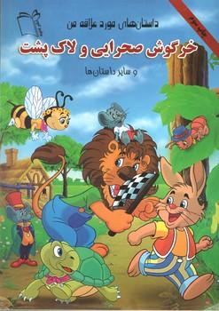 داستان های مورد علاقه من خرگوش صحرایی و لاکپشت
