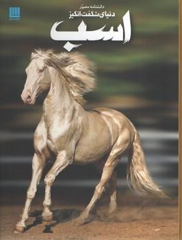 دانش نامه مصور دنیای شگفت انگیز اسب