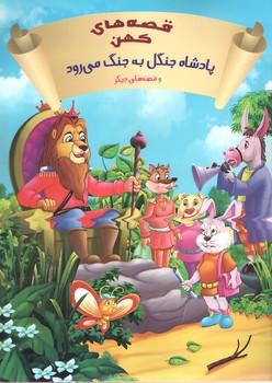 قصه های کهن پادشاه جنگل به جنگ می رود