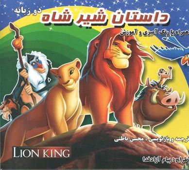 داستان شیر و شاه دو زبانه