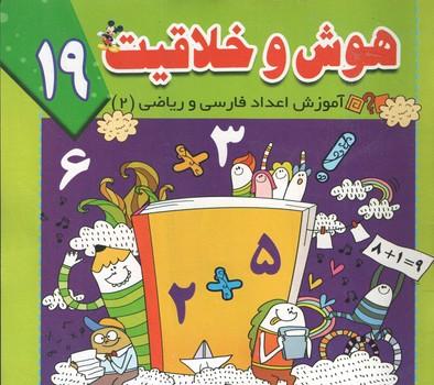 هوش و خلاقیت 19 آموزش اعداد فارسی و ریاضی