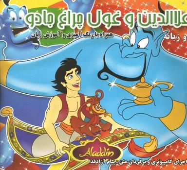 علا الدین و غول چراغ جادو
