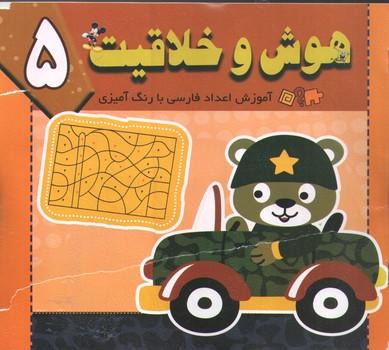 هوش و خلاقیت 5 آموزش اعداد فارسی با رنگ  آمیزی