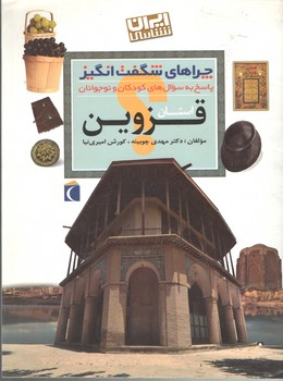چراهای شگفت انگیز استان قزوین