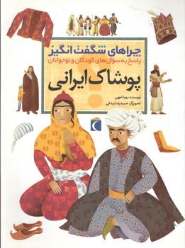 چراهای شگفت انگیز پوشاک ایرانی