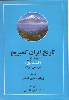 تاریخ ایران کمبریج دوره 20 جلدی