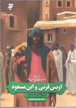 اویس قرنی و ابن مسعود