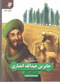 جابربن عبدالله انصاری