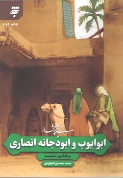 ابو ایوب و ابودجانه انصاری