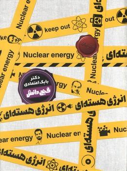داشنامه گنج دانش/انرزی هسته ای