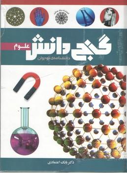 دانشنامه گنج دانش/علوم