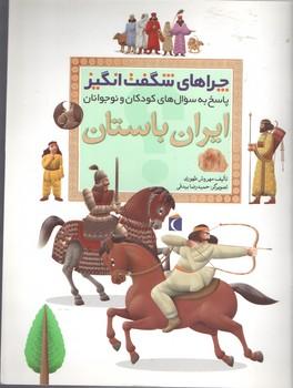 چرا های شگفت انگیز ایران باستان