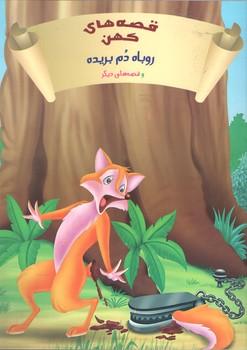 قصه های کهن روباه دم بریده