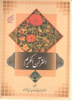 قرآن کریم جیبی