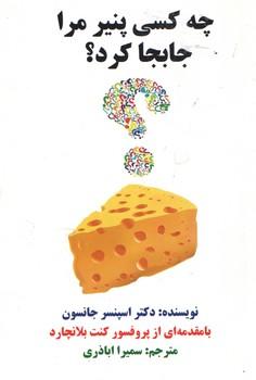 چه کسی پنیر مرا جا به جا کرد