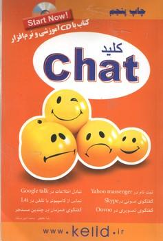 کلید  chat همراه با سی دی