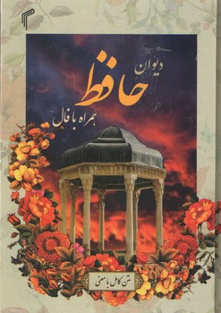 دیوان حافظ جیبی