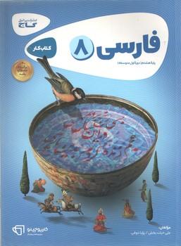 فارسی 8