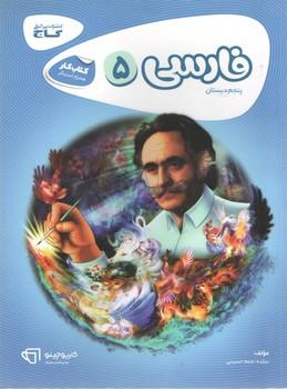 فارسی5
